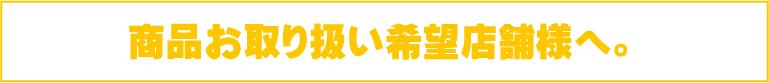 沖縄炎熱カレー商品問合せ