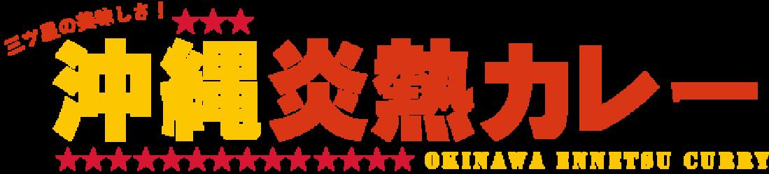 三ツ星の美味しさ!沖縄炎熱カレー!