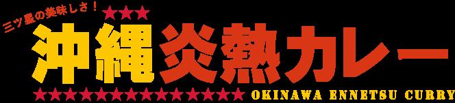 『三ツ星の美味しさ!沖縄炎熱カレー』